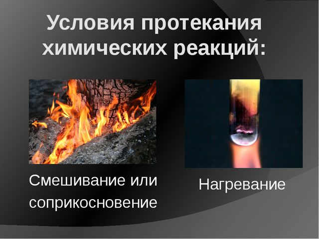 Условия протекания химических реакций: Смешивание или соприкосновение Нагрева...