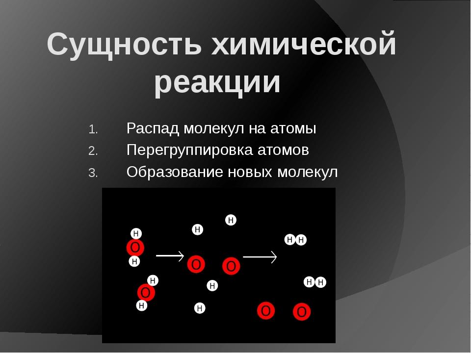 Сущность химической реакции Распад молекул на атомы Перегруппировка атомов Об...