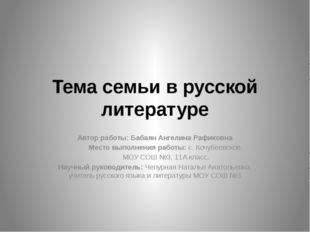 Тема семьи в русской литературе Автор работы: Бабаян Ангелина Рафиковна Место
