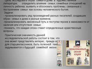 Цель: исследовать образ семьи и дома в художественной литературе; определить