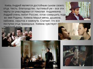 Князь Андрей является достойным сыном своего отца. Честь, благородство, пытл