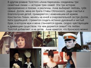 В другом романе Толстого «Анна Каренина» соединены три сюжетные линии — истор