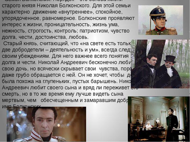 Семья Болконских. Порядок – это основа жизни старого князя Николая Болконско...