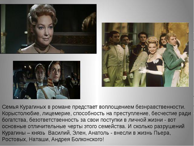 Семья Курагиных в романе предстает воплощением безнравственности. Корыстолюби...