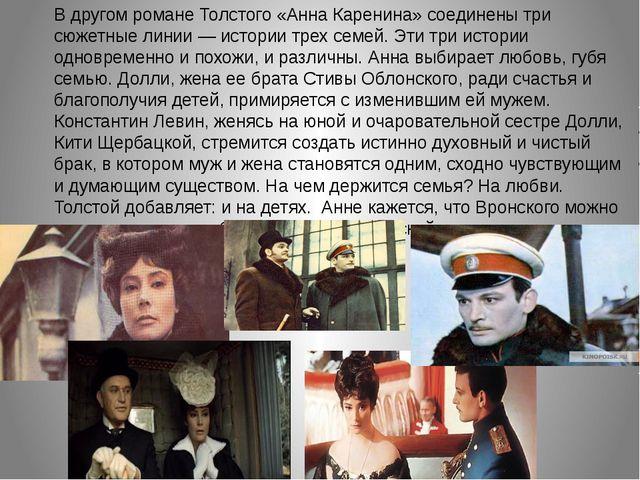 В другом романе Толстого «Анна Каренина» соединены три сюжетные линии — истор...