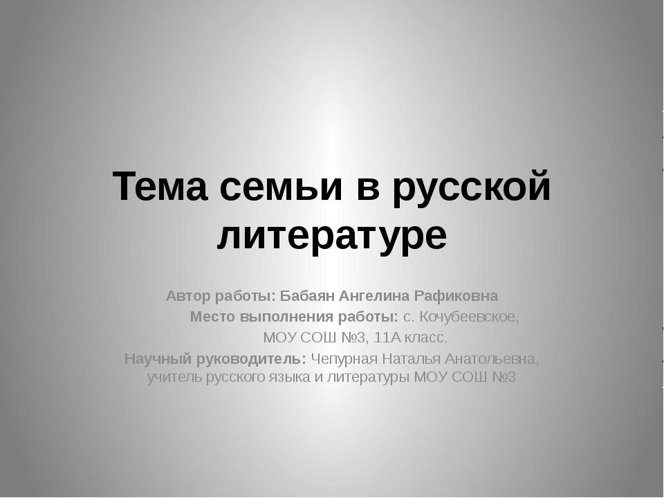 Тема семьи в русской литературе Автор работы: Бабаян Ангелина Рафиковна Место...