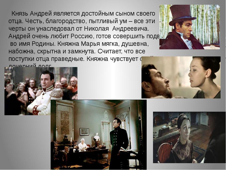 Князь Андрей является достойным сыном своего отца. Честь, благородство, пытл...