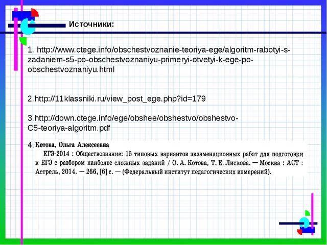 1. http://www.ctege.info/obschestvoznanie-teoriya-ege/algoritm-rabotyi-s-zada...