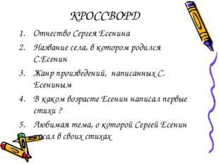 КРОССВОРД Отчество Сергея Есенина Название села, в котором родился С.Есенин Ж