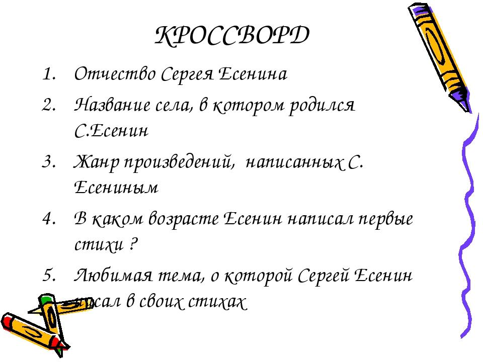 КРОССВОРД Отчество Сергея Есенина Название села, в котором родился С.Есенин Ж...