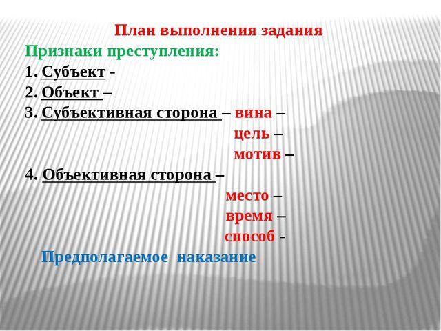 План выполнения задания Признаки преступления: Субъект - Объект – Субъективна...