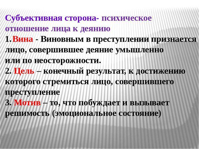 Субъективная сторона- психическое отношение лица к деянию Вина - Виновным в п...