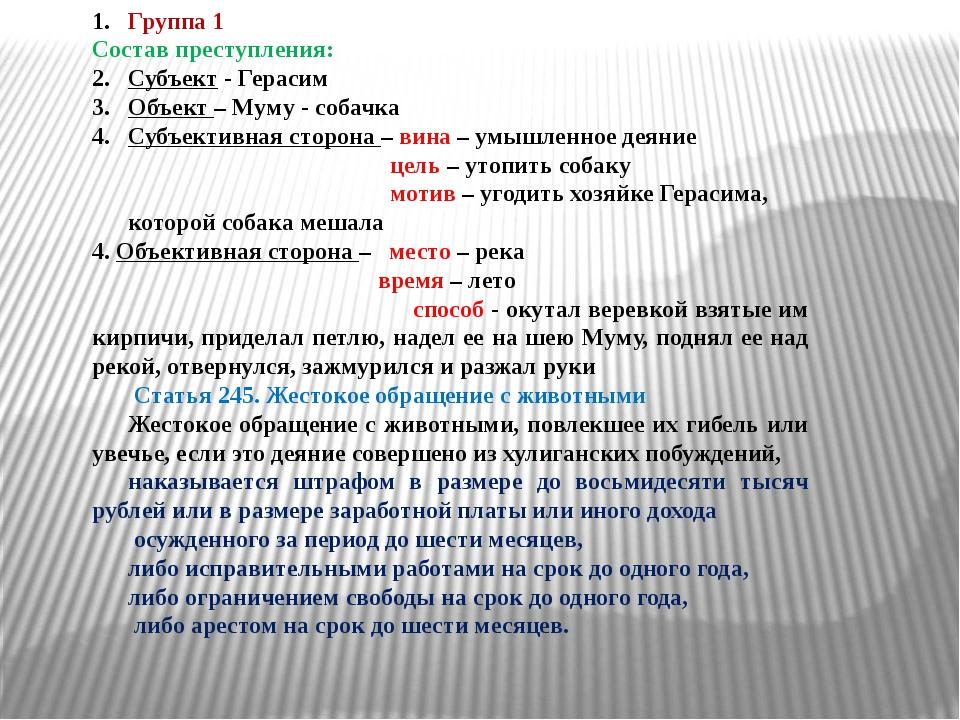 Группа 1 Состав преступления: Субъект - Герасим Объект – Муму - собачка Субъе...
