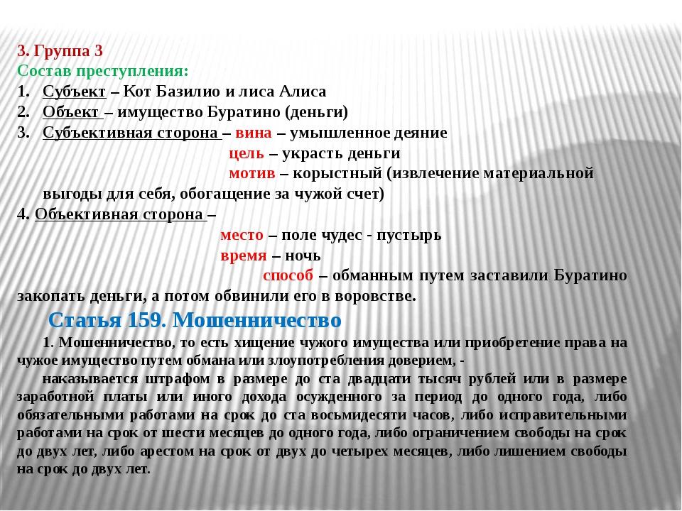 3. Группа 3 Состав преступления: Субъект – Кот Базилио и лиса Алиса Объект –...