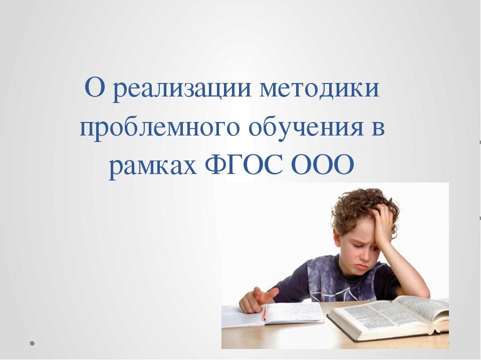 О реализации методики проблемного обучения в рамках ФГОС ООО