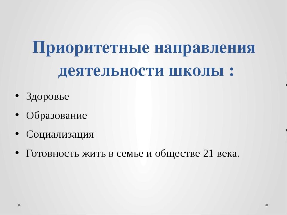 Приоритетные направления деятельности школы : Здоровье Образование Социализац...