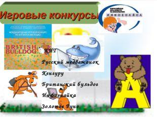Игровые конкурсы КИТ Русский медвежонок Кенгуру Британский бульдог Инфознайка