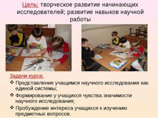 Цель: творческое развитие начинающих исследователей; развитие навыков научной