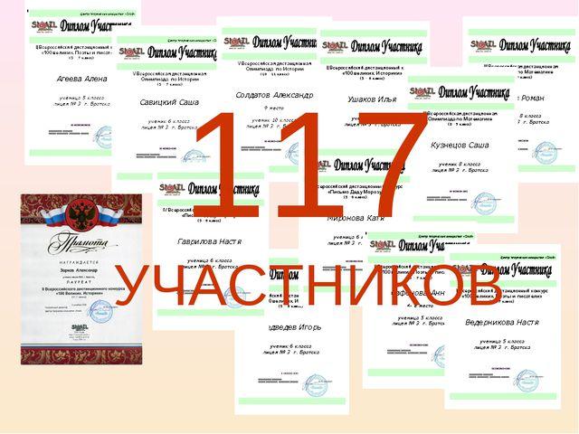 117 УЧАСТНИКОВ