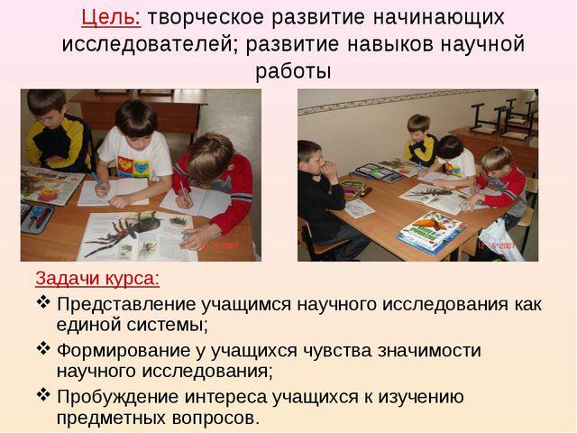 Цель: творческое развитие начинающих исследователей; развитие навыков научной...