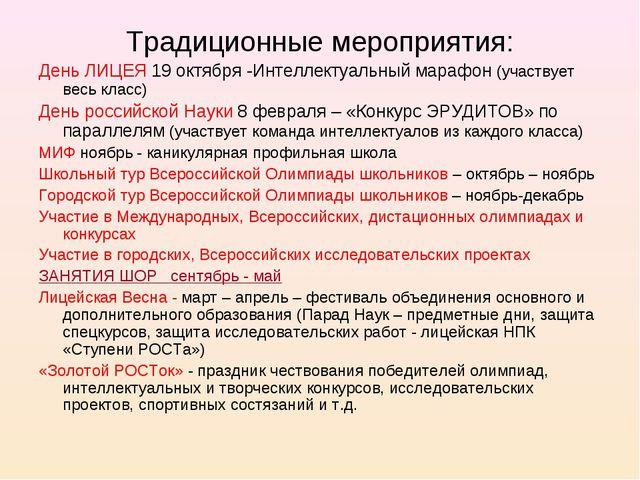 Традиционные мероприятия: День ЛИЦЕЯ 19 октября -Интеллектуальный марафон (уч...