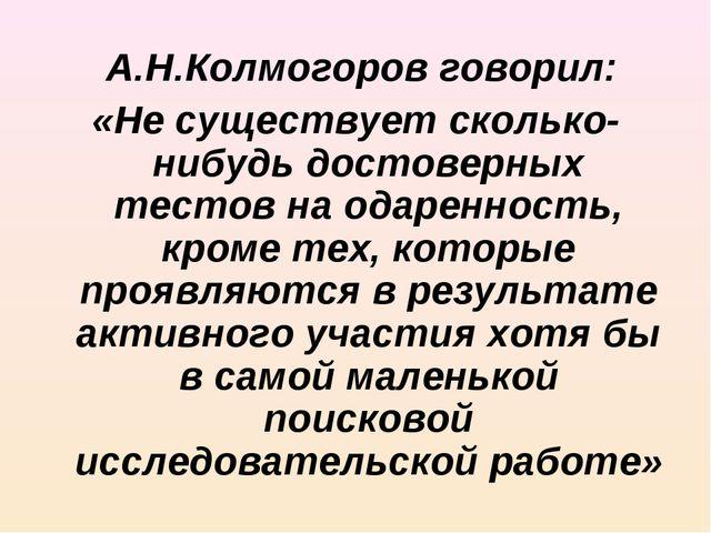 А.Н.Колмогоров говорил: «Не существует сколько-нибудь достоверных тестов на...