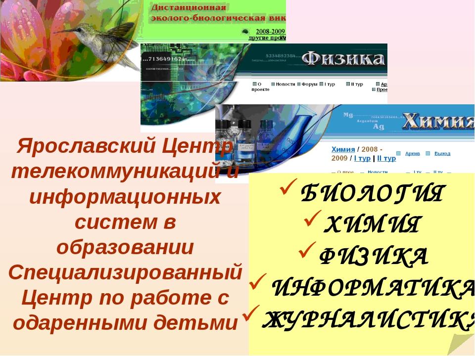 Ярославский Центр телекоммуникаций и информационных систем в образовании Спец...
