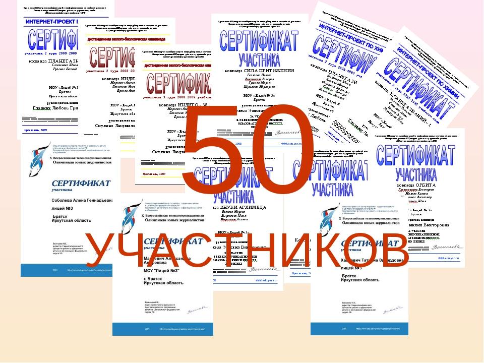 50 УЧАСТНИКОВ