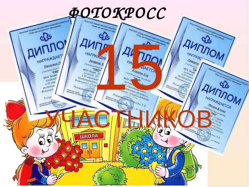 ФОТОКРОСС 15 УЧАСТНИКОВ