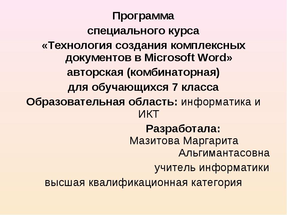 Программа специального курса «Технология создания комплексных документов в Mi...