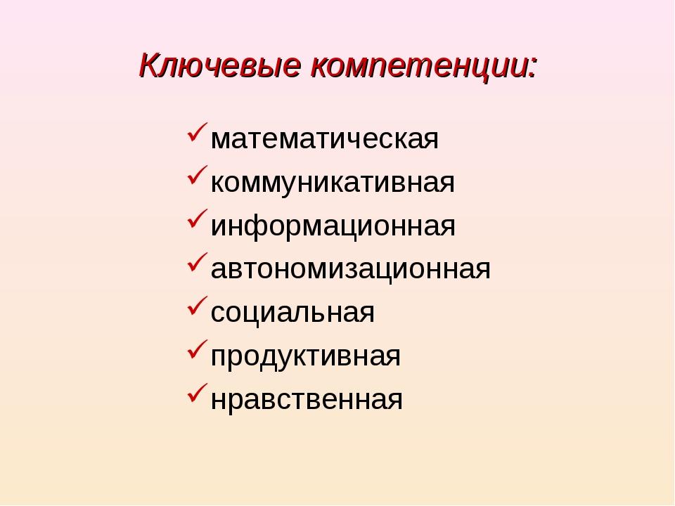 Ключевые компетенции: математическая коммуникативная информационная автономиз...