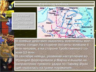 2.1-й год войны. Боевые действия на Западном фронте В боевые действия оказали