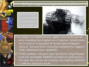 3.Переход к позиционной войне. Английский танк времен 1 мировой войны. Ситуац