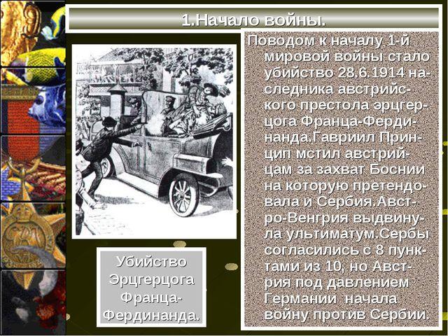 1.Начало войны. Поводом к началу 1-й мировой войны стало убийство 28.6.1914 н...