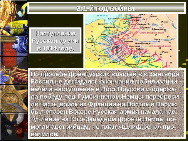 2.1-й год войны. По просьбе французских властей в к. сентября Россия,не дожид...