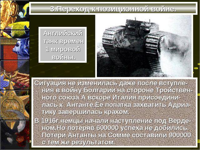 3.Переход к позиционной войне. Английский танк времен 1 мировой войны. Ситуац...