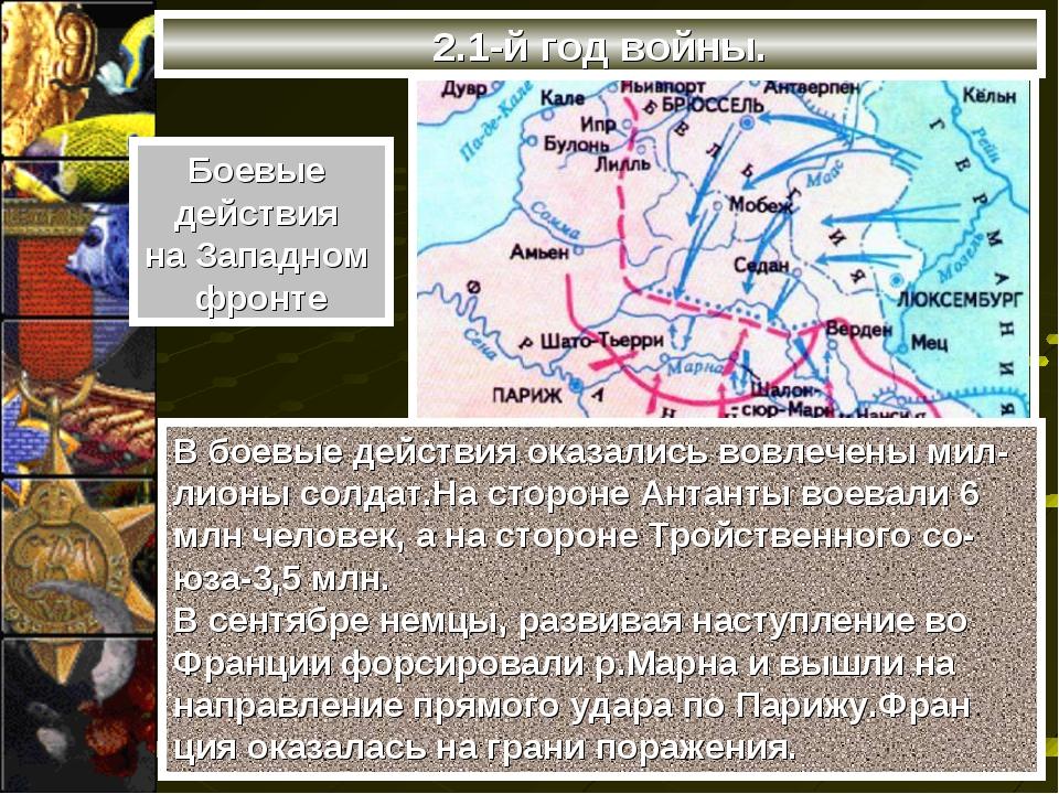 2.1-й год войны. Боевые действия на Западном фронте В боевые действия оказали...