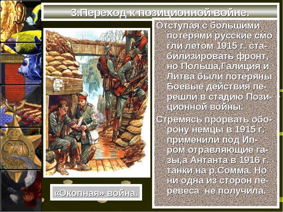 3.Переход к позиционной войне. Отступая с большими потерями русские смо гли л...