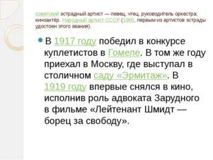 советский эстрадный артист — певец, чтец, руководитель оркестра; киноактёр. Н