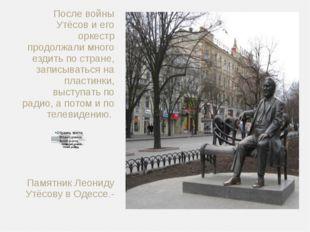 После войны Утёсов и его оркестр продолжали много ездить по стране, записыва