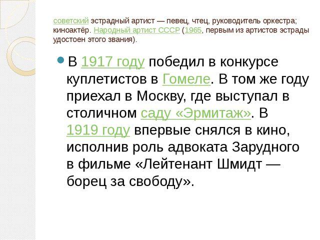 советский эстрадный артист — певец, чтец, руководитель оркестра; киноактёр. Н...