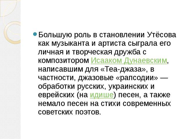 Большую роль в становлении Утёсова как музыканта и артиста сыграла его лична...