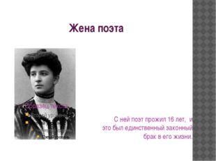 Жена поэта С ней поэт прожил 16 лет, и это был единственный законный брак в е