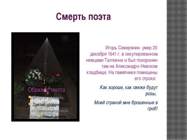 Смерть поэта Игорь Северянин умер 20 декабря 1941 г. в оккупированном немцами...