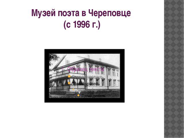 Музей поэта в Череповце (с 1996 г.)