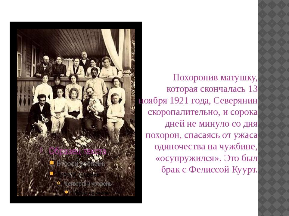 Похоронив матушку, которая скончалась 13 ноября 1921 года, Северянин скоропа...