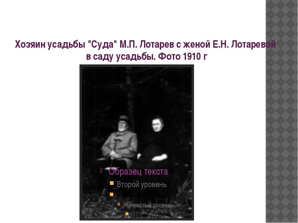 """Хозяин усадьбы """"Суда"""" М.П. Лотарев с женой Е.Н. Лотаревой в саду усадьбы. Фот..."""