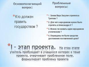 Кто должен править государством ? 1. Зачем Вера Засулич стреляла в Трепова ?