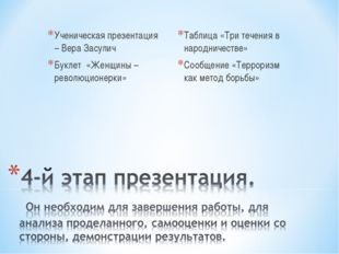 Ученическая презентация – Вера Засулич Буклет «Женщины – революционерки» Табл