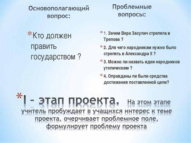Кто должен править государством ? 1. Зачем Вера Засулич стреляла в Трепова ?...